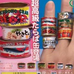 画像1: ATC 缶詰リングコレクション<マルハニチロ編2>(仮)