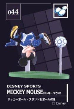 画像1: ディズニーマジカルコレクション044 「ディズニースポーツ」 ミッキーマウス
